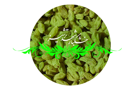 Distinguished Green Raisins Kashmar